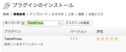 表テーブル作成用のWordPressプラグイン「TablePress」の導入・インストール方法1