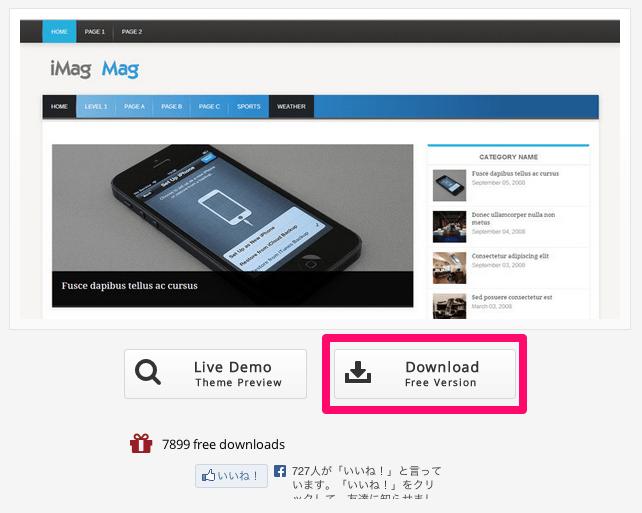 ニュースメディア用の無料WordPressテーマ「iMag-Mag」の導入方法