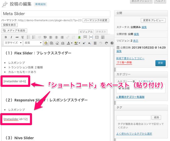 スライドショー作成用のWordPressプラグイン「Meta-Slider」の設定方法・使い方4