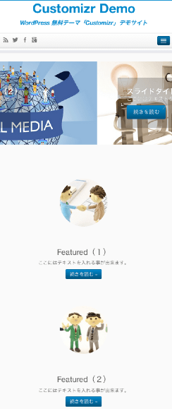 ビジネス-ブログ用の無料WordPressテーマ「Customizr」のレスポンシブデザインのイメージ1