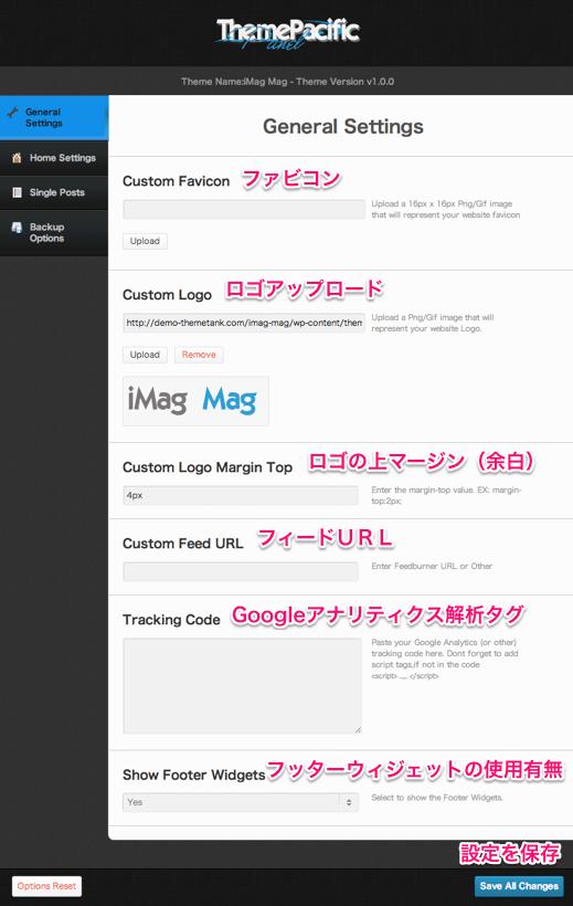 ニュースメディア用の無料WordPressテーマ「iMag-Mag」のテーマ独自のカスタマイズメニュー1