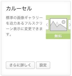 Webサイト運営用のWordPressプラグイン「slim-jetpack」のカルーセルスライダー1