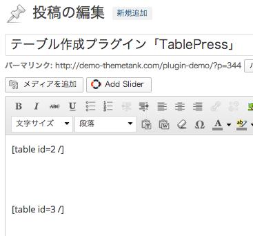 表テーブル作成用のWordPressプラグイン「TablePress」の設定方法・使い方12