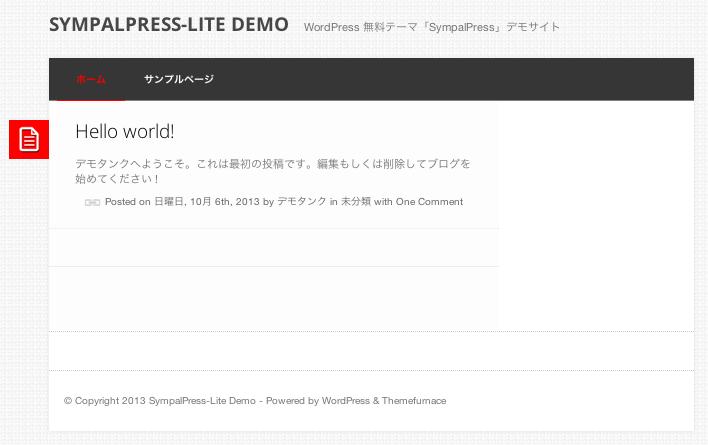 ブログ用の無料WordPressテーマ「sympalpress」のインストール直後の状態