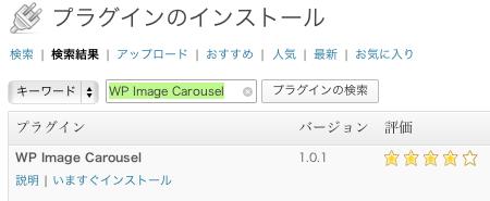 カルーセルスライダー用のWordPressプラグイン「WPImagecarousel」の導入・インストール方法