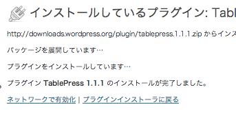 表テーブル作成用のWordPressプラグイン「TablePress」の導入・インストール方法2