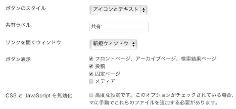 Webサイト運営用のWordPressプラグイン「slim-jetpack」の共有機能5