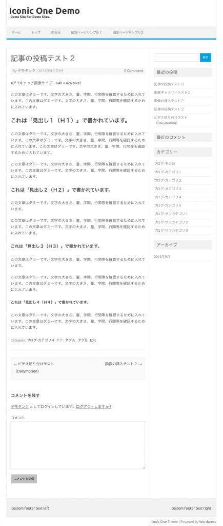 ビジネス-ブログ用の無料WordPressテーマ「Iconic-One」の日本語表示イメージ3