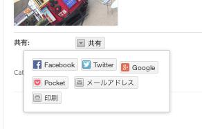 Webサイト運営用のWordPressプラグイン「slim-jetpack」の共有機能8