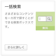 Webサイト運営用のWordPressプラグイン「slim-jetpack」の一括検索機能1