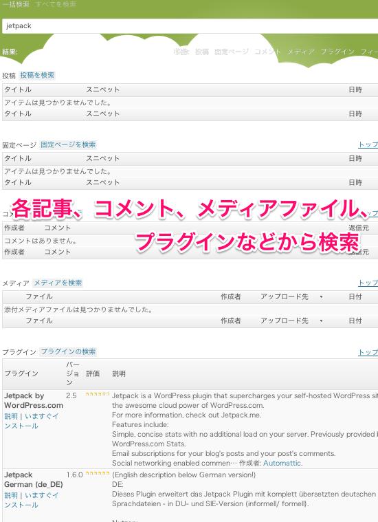 Webサイト運営用のWordPressプラグイン「slim-jetpack」の一括検索機能3