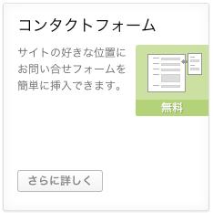 Webサイト運営用のWordPressプラグイン「slim-jetpack」のコンタクトフォーム1