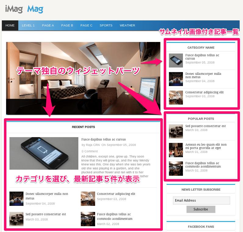 ニュースメディア用の無料WordPressテーマ「iMag-Mag」のトップページのデザイン2