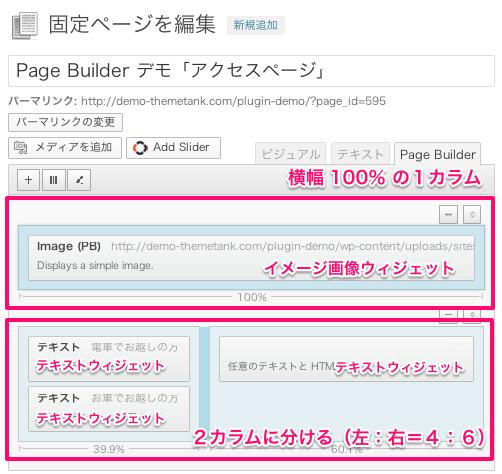 レスポンシブページ作成用のWordPressプラグイン「PageBuilder」の実例3