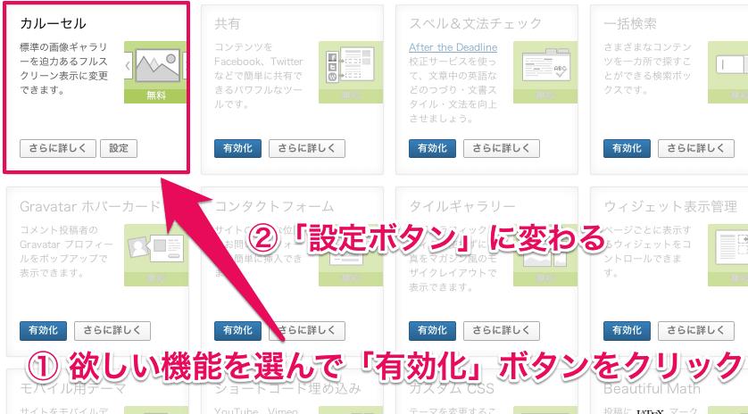 Webサイト運営用のWordPressプラグイン「slim-jetpack」の導入・インストール方法3