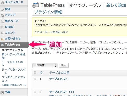 表テーブル作成用のWordPressプラグイン「TablePress」の導入・インストール方法3