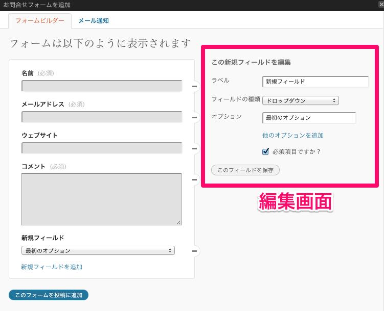 Webサイト運営用のWordPressプラグイン「slim-jetpack」のコンタクトフォーム4
