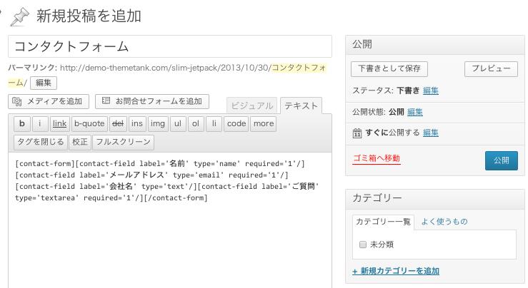 Webサイト運営用のWordPressプラグイン「slim-jetpack」のコンタクトフォーム7