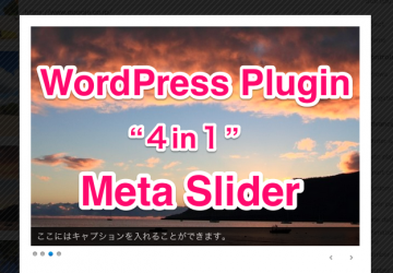 4in1のお得感。4種のスライドショーを生成するWPプラグイン「Meta Slider」