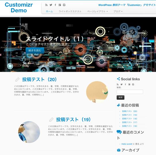 ビジネス-ブログ用の無料WordPressテーマ「Customizr」のカスタマイズイメージ