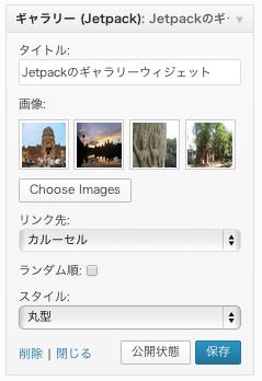 Webサイト運営用のWordPressプラグイン「slim-jetpack」の追加ウィジェット3