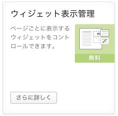 Webサイト運営用のWordPressプラグイン「slim-jetpack」のウィジェット表示管理機能1
