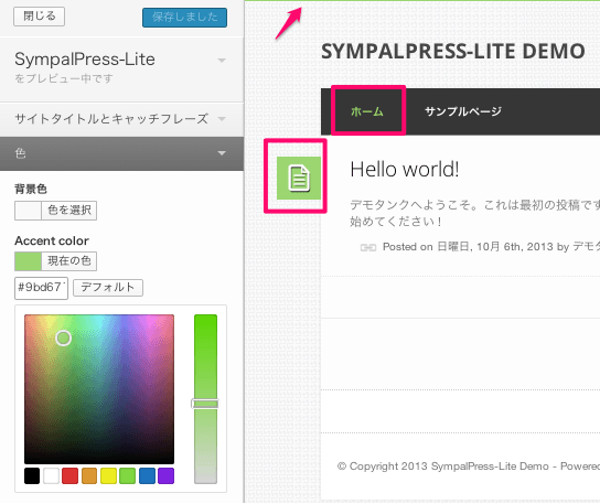 ブログ用の無料WordPressテーマ「sympalpress」のカラーオプション
