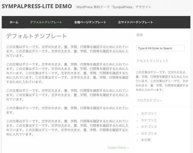 ブログ用の無料WordPressテーマ「sympalpress」の固定ページのデザイン1