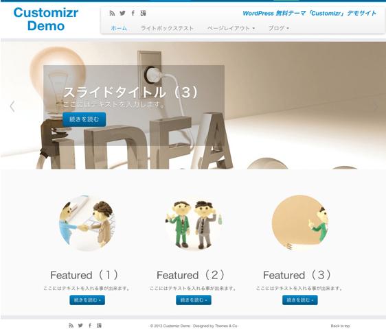 ビジネス-ブログ用の無料WordPressテーマ「Customizr」のトップページのデザイン4