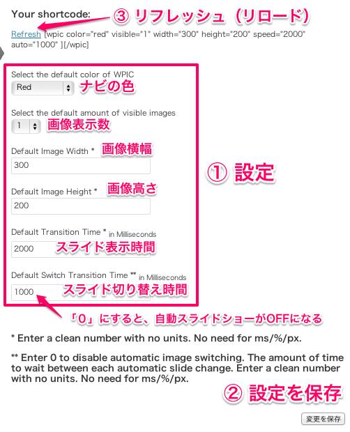 カルーセルスライダー用のWordPressプラグイン「WPImagecarousel」の設定方法・使い方2