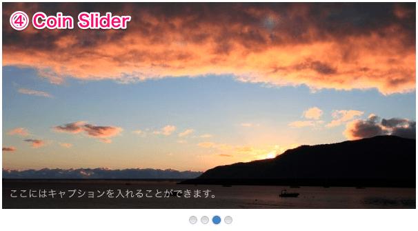 スライドショー作成用のWordPressプラグイン「Meta-Slider」のとは何か4