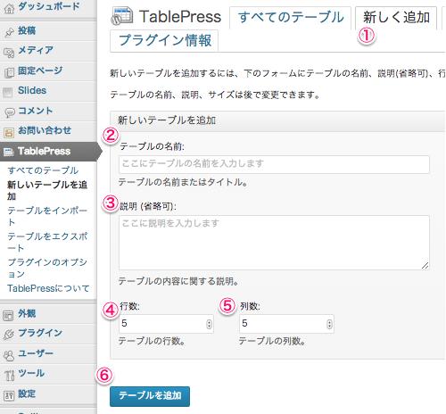 表テーブル作成用のWordPressプラグイン「TablePress」の設定方法・使い方