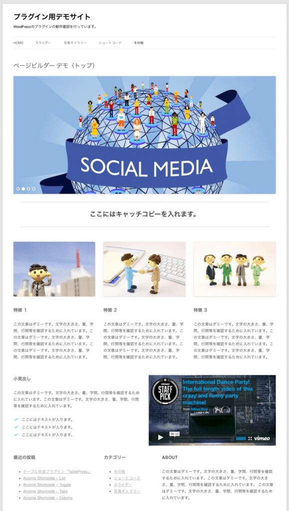 レスポンシブページ作成用のWordPressプラグイン「PageBuilder」のトップページ作成事例1