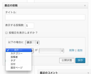 Webサイト運営用のWordPressプラグイン「slim-jetpack」のウィジェット表示管理機能3