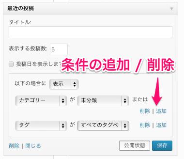 Webサイト運営用のWordPressプラグイン「slim-jetpack」のウィジェット表示管理機能4