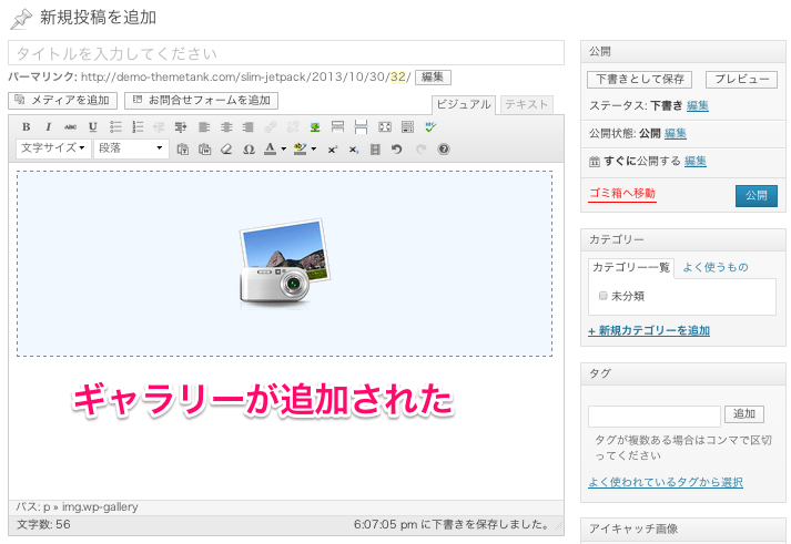 Webサイト運営用のWordPressプラグイン「slim-jetpack」のタイルギャラリー機能5