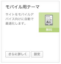 Webサイト運営用のWordPressプラグイン「slim-jetpack」のモバイル用テーマ機能1