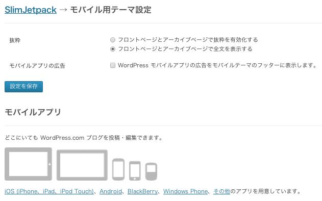 Webサイト運営用のWordPressプラグイン「slim-jetpack」のモバイル用テーマ機能2