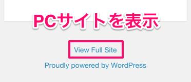 Webサイト運営用のWordPressプラグイン「slim-jetpack」のモバイル用テーマ機能5