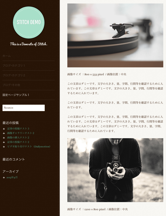 シンプルなタンブラー風ブログ用の無料WordPressテーマ「stitch」の投稿ページデザイン
