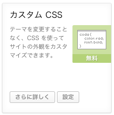 Webサイト運営用のWordPressプラグイン「slim-jetpack」のカスタムCSS機能1