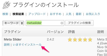 スライドショー作成用のWordPressプラグイン「Meta-Slider」の導入・インストール方法1