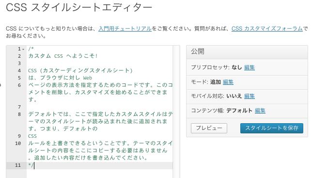 Webサイト運営用のWordPressプラグイン「slim-jetpack」のカスタムCSS機能2