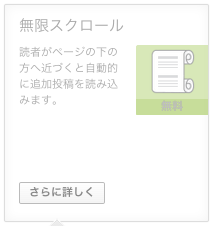 Webサイト運営用のWordPressプラグイン「slim-jetpack」の無限スクロール機能1