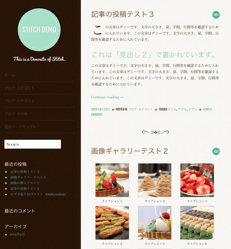 シンプルなタンブラー風ブログ用の無料WordPressテーマ「stitch」のトップページのデザイン3