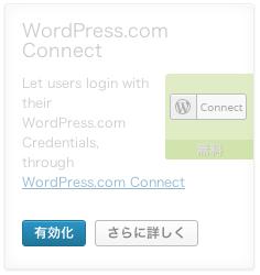 Webサイト運営用のWordPressプラグイン「slim-jetpack」のその他の機能4
