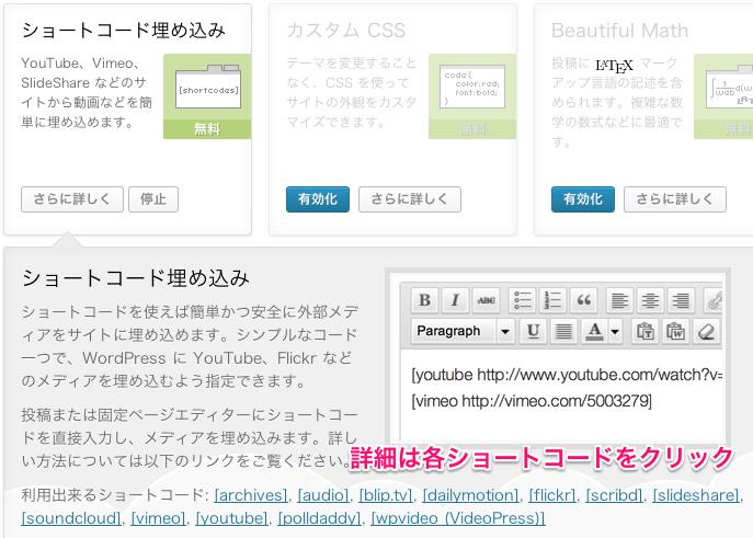 Webサイト運営用のWordPressプラグイン「slim-jetpack」のショートコード機能