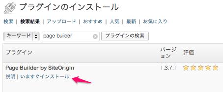 レスポンシブページ作成用のWordPressプラグイン「PageBuilder」の導入・インストール方法1