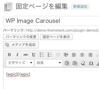 カルーセルスライダー用のWordPressプラグイン「WPImagecarousel」の設定方法・使い方4