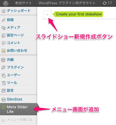 スライドショー作成用のWordPressプラグイン「Meta-Slider」の導入・インストール方法2